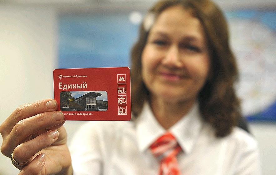 Единый проездной Москва