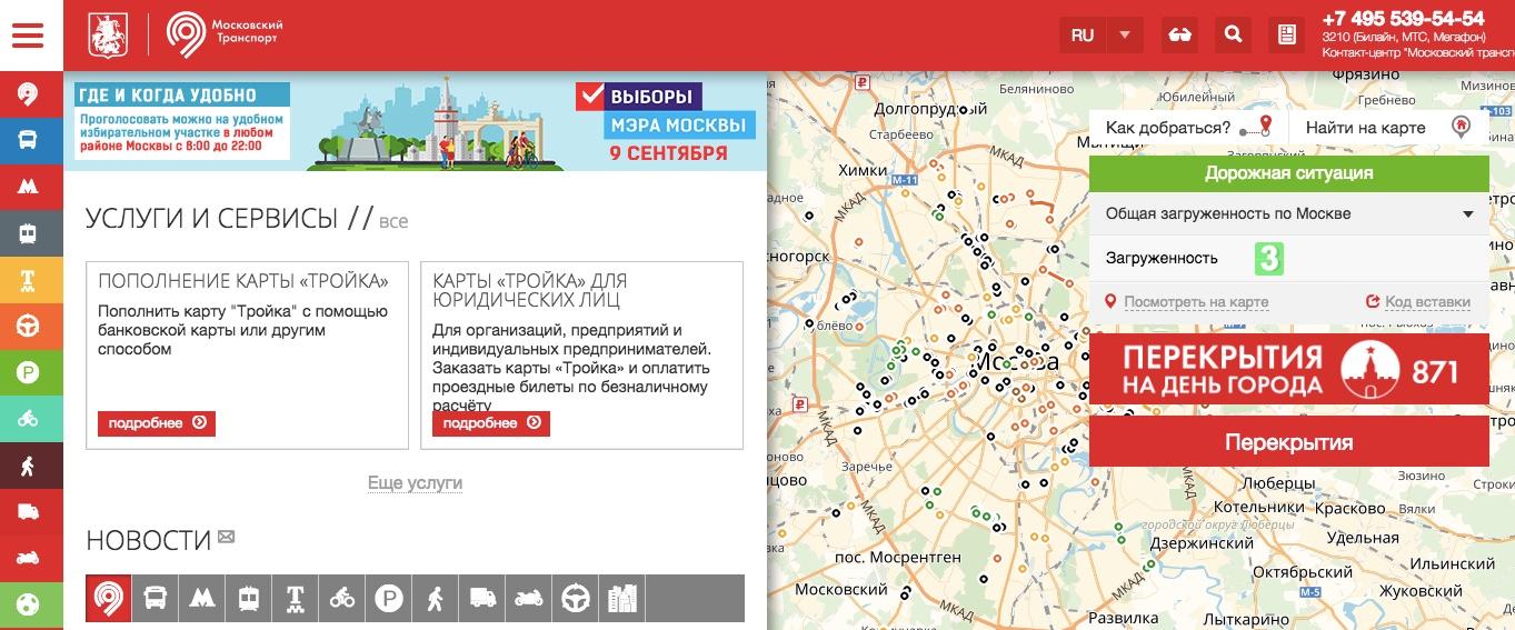Карта тройка официальный сайт