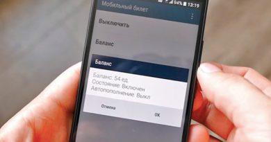 Мобильный билет карты Тройки: приложение для телефона