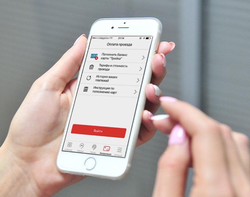 Мобильное приложение карты тройка